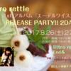 2017/8/26(土) littro rettle 1st.アルバム『エーデルワイス』RELEASE PARTY!! 2DAYS ~前倒し追加公演~