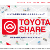 【東京都中野区】トヨタのカーシェア「トヨタシェア」始まる!