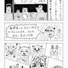 にっぽん、おかしバナシ2 ~アニマルスピード~