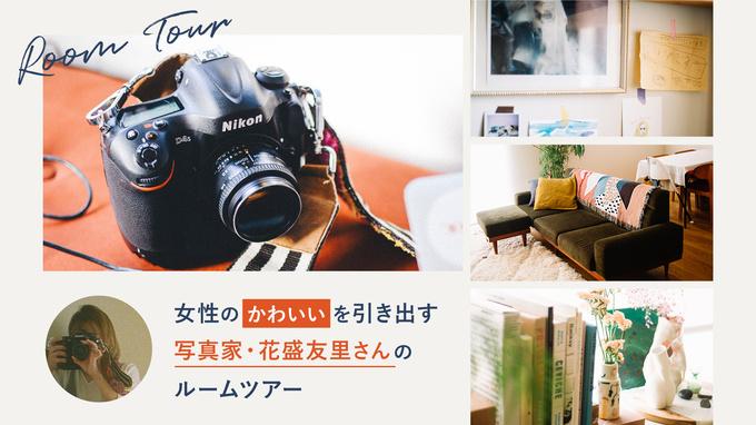 女性の「かわいい」を引き出す写真家・花盛友里さんのルームツアー「生活の場はシンプルに。作業の場は好きなものが詰まった秘密基地」