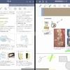 GoodNoteでの勉強の仕方!1:ノートと教科書の使い方