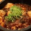 肉以外を生仕上げにした「生麻婆豆腐」が異次元の旨さ