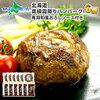【ソレダメ】5/6 格上げレシピ「ふっくらジューシーハンバーグ☆ポイントは食パン」の作り方 『山本のハンバーグ』社長伝授