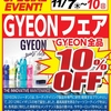 GYEON(ジーオン)フェア ~注目の洗車用品~
