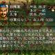 三国志5 武将 王濬