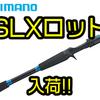 【US SHIMANO】トーナメント使用にも耐えうるベイトロッド「SLXC70MH・SLXC75H」国内通販サイト入荷!