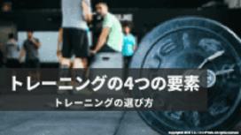 正しい筋力トレーニングを選ぶために考えるべき4つの要素