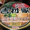 関東エリア限定!ローソンの「吉村家」監修レンチン麺と焼豚おにぎり+2商品を食べてみた!
