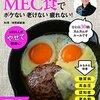 【感想】肉・卵・チーズ MEC食でボケない老けない疲れない!