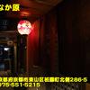 祇園なか原〜2020年1月のグルメその4〜