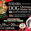 FUKUOKA DOG CHRISTMAS MARKET 2020