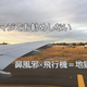 鼻風邪をひいているのに飛行機に乗ったら地獄を見た
