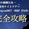 【一度は見たい絶景】長野県阿智村「星空ナイトツアー」の見所・アクセス・必須アイテムをまとめてみた!【日本一の星空】