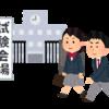「英検の大学入試優遇」には有効期限がある?!
