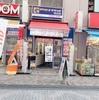 町田駅金券ショップ 新幹線チケットの販売価格や営業時間の比較