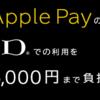 三井住友VISAカードでアップルペイを利用すると、最大13,000円のキャッシュバック。アップルペイ使えなくても、最大8000円分のキャッシュバック
