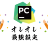 PyCharm のオレオレ最強設定(2020.1 バージョン)