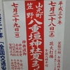 今週末は山元町笠野八重垣神社夏まつりです!日幸電機株式会社はすべてオーダーメイドのトランスメーカー(変圧器メーカー)です。試作品から量産品まで技術的なことから納期・見積もりなどお気軽にご相談ください。