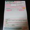 【お金を学Boo】10万円給付金の申請書が届きました