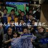 【サッカー】エヴァートン・ジャパンの観戦会に行ってみたら、最高でした。【プレミアリーグ】