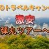 GO TOキャンペーンで九州弾丸ツアーへ行く