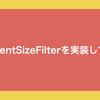 ContentSizeFilterを実装してみる