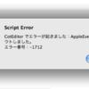 AppleScrptでCotEditorのドキュメントをsaveするときにエラーがでる原因を探っているがまだ解明できていない