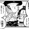 きのこ漫画『ドキノコックス⑭中身』の巻