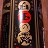 白玉の露(白玉酒造)