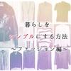 【まとめ】暮らしをシンプルにする方法〜ファッション編〜