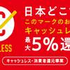 明日から消費税10%( ̄д ̄)
