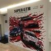 【立ち寄ってみた】SUPER GT展 伊勢丹新宿店