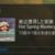 Steamのゲームの実績の確認方法