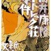 ちょっと意地悪な仕掛けが施された推理小説。素直に騙された! 筒井康隆/ロートレック荘事件