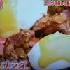 【沸騰ワード】7/10 志麻さん「レバーサラダ」の作り方