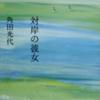 『対岸の彼女』by 角田 光代: 子供の友情を侮ることなかれ