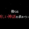 【随時更新】真・女神転生5のストーリーを今ある情報で予想・考察してみる【発売前情報】