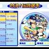 【パワプロ10】対決!伝説選手 二つ名一覧表