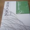 『豊後大友氏』八木直樹先生 戎光祥出版 感想