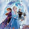【映画】アナと雪の女王2  前作は見てから見て!エルサによるエルサの為の物語