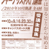 大阪・宮崎・長崎の旅(9)