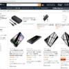 アマゾンの商品検索ページを直販のものに限定するブックマークレット