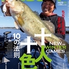 2020年の冬のバス釣りを紐解く「バサー1月号」発売!