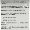 【遊戯王デュエルリンクス】ペガサスイベント再開!ニューロンを解き放て!