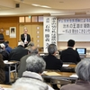 ダム反対住民団体の学習会