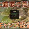 【MHWI】大蟻塚の荒地・キャンプ設営全4箇所の紹介!