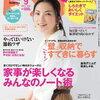 ESSE 9月号は家事ノート☆また真似しちゃいます。