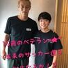 本田選手が1万円贈呈!指導を受けるのは15歳の少年🚹