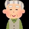 【今週のお題】私のおじちゃん・おばあちゃん~見た目がチャラいアラサー男のユニークな祖父母の紹介~