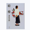 浅田次郎の世界観を見事に表現-松重豊の朗読「姫椿」